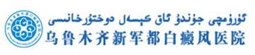 北京466医院白癜风治疗基地